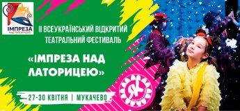 """Театральный фестиваль """"Импреза над Латорицей"""""""