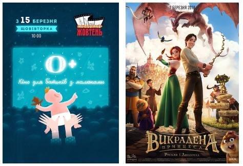 0+: Кіно для батьків із малюками. Святкування річниці проекту