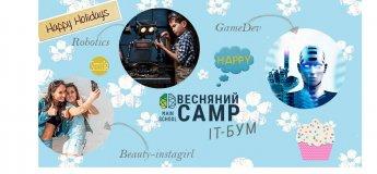 Весенний Camp - IT-бум