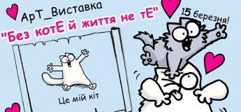 """Арт-виставка""""Без котЕ життя не тЕ"""""""
