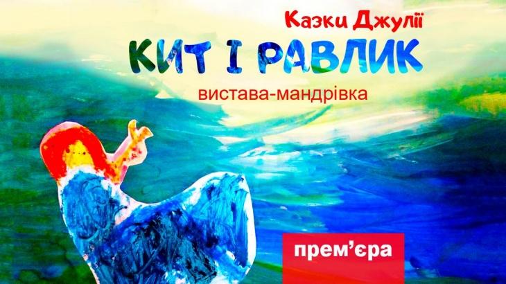 """Картинки по запросу спектакль """"Кит і Равлик"""""""
