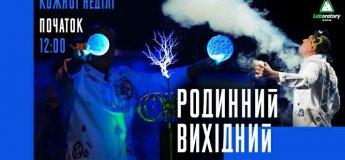 """Семейный выходной вместе с """"Лабораторией сумасшедших Ученых"""""""