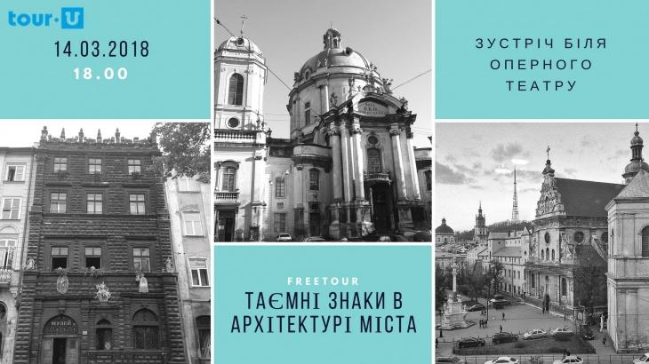 """Екскурсія """"Таємні знаки в архітектурі міста"""""""