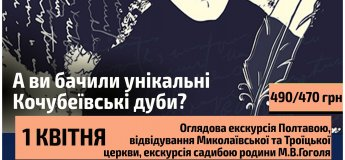 """Поїздка до Полтави: """"Гоголівськими місцями"""""""