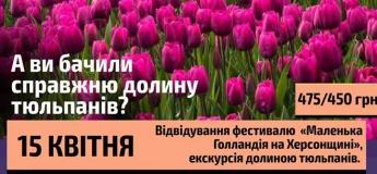 """Фестиваль тюльпанів """"Маленька Голландія"""" на Херсонщині"""