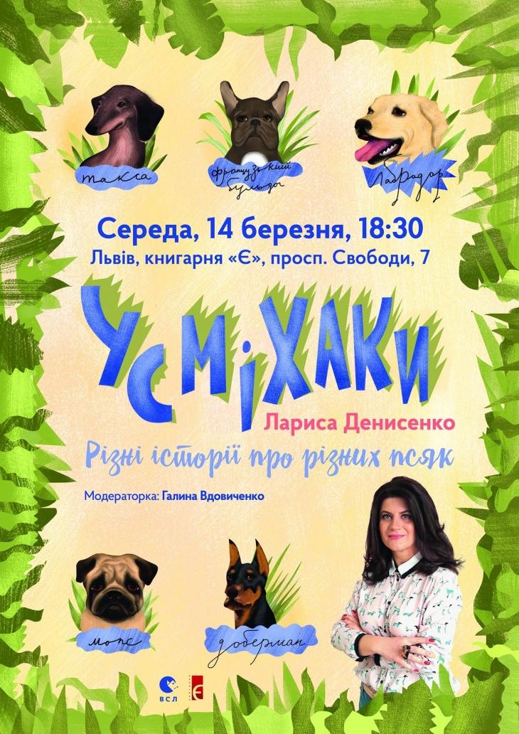 """Презентація книжки Лариси Денисенко """"Усміхаки"""""""