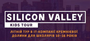 Детский лагерь Silicon Valley kids tour от ZNOUA