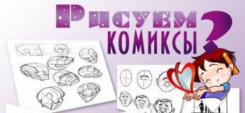 "Мини-курс ""Рисуем комиксы?"""