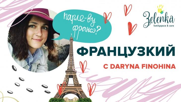 Французский с Daryna Finohina