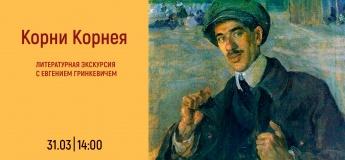«Корни Корнея». Авторская экскурсия Евгения Гринкевича