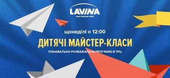 """Дитячі майстер-класи в ТРЦ """"Lavina"""""""