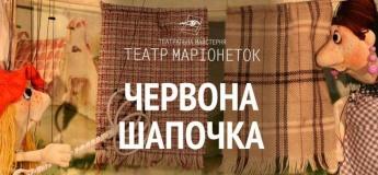 """Спектакль """"Красная Шапочка"""""""