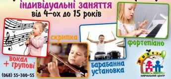 Музичні заняття для дітей