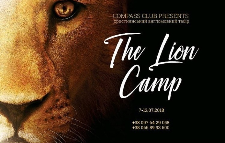 Англомовний християнський табір THE LION CAMP