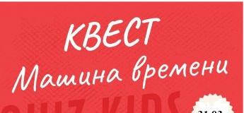 """Семейный квест """"Машина Времени"""" в Quiz Kids"""
