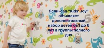 Дополнительный набор детей в возрасте от 1 года до 6 лет