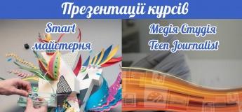 Презентації Smart майстерні та Медіа-студії для підлітків