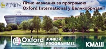 Летнее бизнес-обучение по программе Oxford International