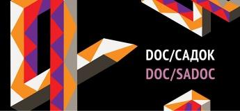DOC/Садок на Docudays UA 2018