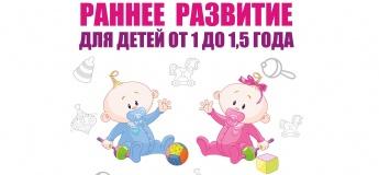 Набор в группу комплексного раннего развития детей от 0.8 месяцев