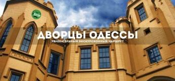 """""""Дворцы Одессы"""" - увлекательная пешеходная экскурсия!"""