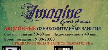Акционные уроки Музыки в Imagine