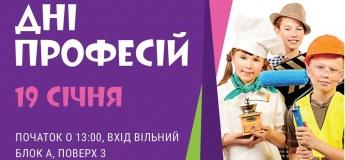 """День професій у ТРЦ """"Космополіт"""""""