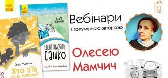 Вебинары с популярным автором Олесей Мамчич