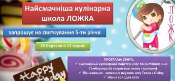 День народження дитячої кулінарної школи Ложка