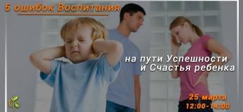 """Мастер-класс """"5 ошибок воспитания"""""""