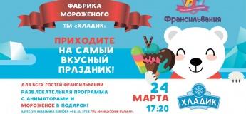 """Открытие новой локации - фабрика мороженого """"Хладик"""""""