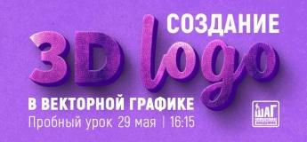 Бесплатный пробный урок «Создание 3D логотипа в векторной графике»