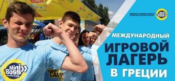 """Міжнародний ігровий бізнес-табір в Греції """"Команда мрії"""""""