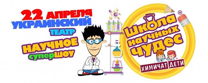 """Первое научное шоу """"Химичат дети"""""""