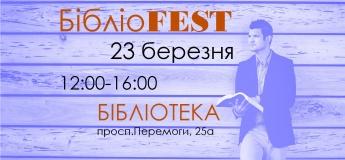 БиблиоFEST. Литературно-художественный фестиваль
