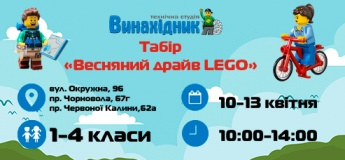 """Табір """"Весняний драйв LEGO"""""""