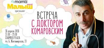 Зустріч з доктором Комаровським
