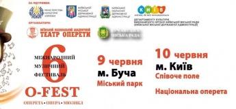 """Міжнародний музичний фестиваль """"О-Фест"""""""