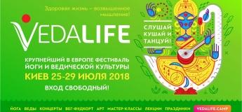 Фестиваль Vedalife-2018