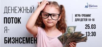 Грошовий потік: Я - бізнесмен. Гра-тренінг для дітей