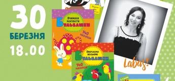 Зустріч з авторкою розвиваючих книг Ілоною Бумблаускене