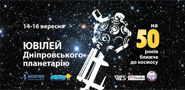 50 річний Ювілей Дніпровського планетарію