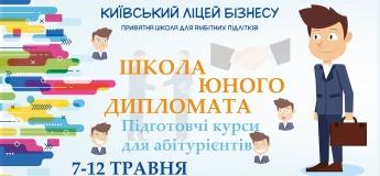 Школа Юного дипломата