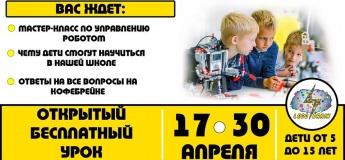 """Открытый урок в школе """"LegoBrain"""""""