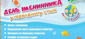 День іменинника у підводному стилі