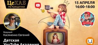 Дитяча YouTube Академія