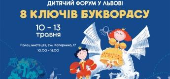 Дитячий форум видавців у Львові
