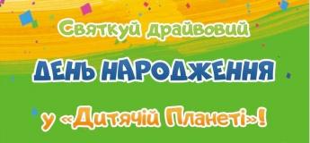 Драйвовый День рождения в Детской Планете