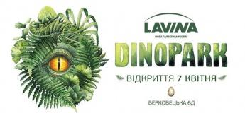 Динопарк