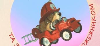 """""""Я хочу бути пожежником"""" в Книгарні """"Є"""""""